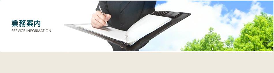 企業経営 - 労務対策